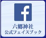 六郷神社フェイスブック