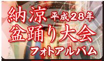 平成28年納涼盆踊り大会フォトアルバム