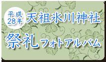 平成28年天祖氷川神社祭礼フォトアルバム