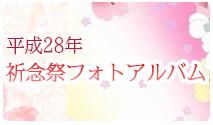 平成28年祈念祭フォトアルバム