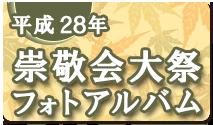 平成28年崇敬会大祭フォトアルバム