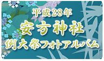 平成28年安方神社フォトアルバム