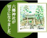六郷神社が切手になりました