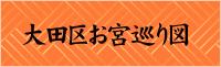 大田区お宮巡り図