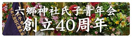 六郷神社氏子青年会創立40周年記念