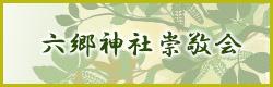 六郷神社崇敬会