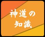神道の知識